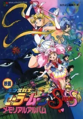 Sailor Moon Super S Dublado